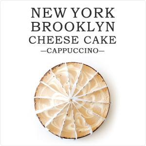 NY/ブルックリンチーズケーキ カプチーノ 約910g 14ピース カット済み|hi-syokuzaishitsu