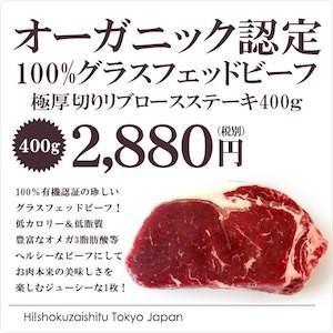牛肉  ステーキ グラスフェッド ビーフ 100%有機認定 極厚切りリブステーキ|hi-syokuzaishitsu