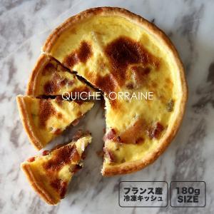 キッシュ ロレーヌ (ベーコンとチーズ入り)【ホール直径12cm】【冷凍のみ】 パイ フランス 料理...