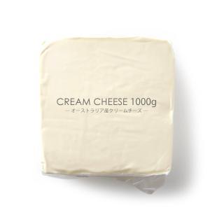 確かなミルクの旨味 オーストラリア産クリームチーズ1kg チーズケーキやお料理に (冷蔵のみ)|hi-syokuzaishitsu
