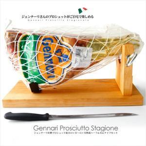 生ハム  原木 プロシュット ハーフカット 10ヶ月熟成 約3-3.5kg 台&ナイフ付き|hi-syokuzaishitsu