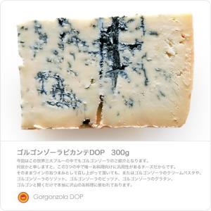 ゴルゴンゾーラ ピカンテ DOP ブルーチーズ チーズ イタリア産  約300g 世界三大ブルーチー...
