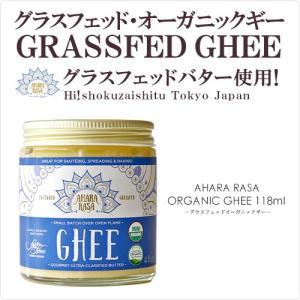 ギー バター オイル グラスフェッドバター オーガニックギー  アハラ ラーサ  118g ポートランド直輸入|hi-syokuzaishitsu