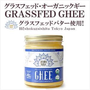 ギー バター オイル グラスフェッドバター  オーガニックギー  アハラ ラーサ  250g ポートランド直輸入|hi-syokuzaishitsu