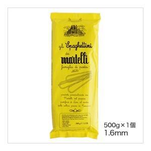 パスタ マルテッリ 1.6mm  500g/常温品/全温度帯...