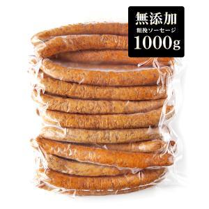 無添加 ソーセージ 1kg 某健康食品メーカーさんの逸品  無添加 ソーセージ ウインナー|hi-syokuzaishitsu