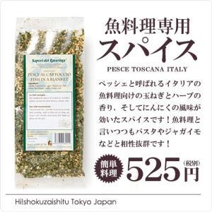 魚料理の為の配合 ハーブやニンニクの香りが効いたスパイス クラブ・デル・ナチュリスタ ペッシェ 50g|hi-syokuzaishitsu