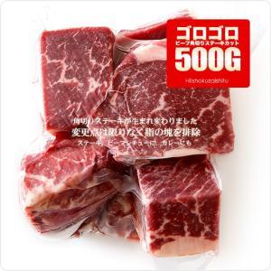 牛肉  角切り ステーキ オーシャンビーフ サイコロステーキ 大容量500g  ナチュラルビーフ100%ジューシーな赤身 したたる肉汁 弾ける旨味|hi-syokuzaishitsu