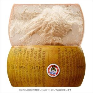 チーズ パルミジャーノ レッジャーノ 24ヶ月熟成  1kg ザネッティ社製 チーズ|hi-syokuzaishitsu