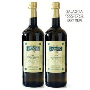 サルバーニョ オリーブオイル 1000ml 2本セット  エキストラバージン