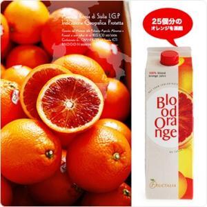 【限界の53%OFF!】ありえない398円!ストレート果汁100% シチリア産ブラッド オレンジジュース  保存料、添加物一切不使用 冷凍|hi-syokuzaishitsu