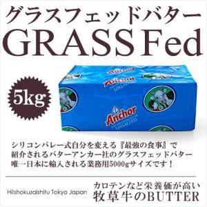 グラスフェッドバター 無塩バター 5kg ニュージーランド産 フォンテラ社製 バターコーヒーに是非 冷凍のみ D+0 最強の食事