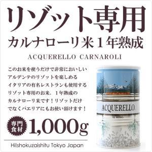 カルナローリ 有機栽培リーゾ カルナローリ1年熟成(リゾット米/イタリア米)1kg缶|hi-syokuzaishitsu