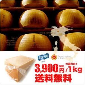 パルミジャーノ レッジャーノ24ヶ月熟成 ザネッティ社 チーズ|hi-syokuzaishitsu