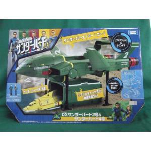 サンダーバード DX サンダーバード2号 & サンダーバード4号|hi-toy