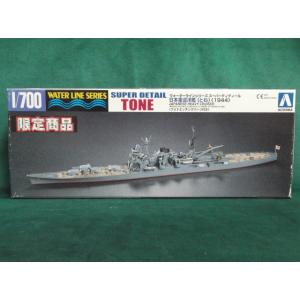 1/700 日本重巡洋艦 利根 (とね) TONE <1944>|hi-toy