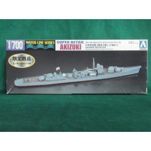 1/700 日本駆逐艦 秋月 (あきづき) AKIZUKI <1941>|hi-toy