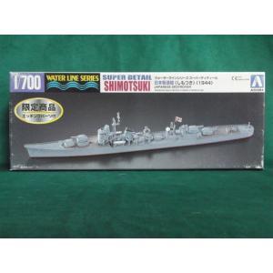 1/700 日本駆逐艦 霜月 (しもつき) SHIMOTSUKI <1944>|hi-toy