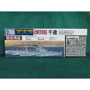 1/700 日本水上機母艦 千歳 (ちとせ) CHITOSE |hi-toy
