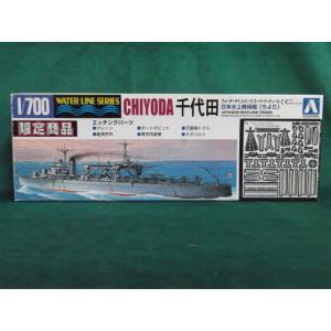 1/700 日本水上機母艦 千代田 (ちよだ) CHIYODA |hi-toy