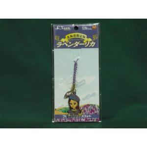 かわいい リカちゃん 北海道限定版 ラベンダーリカ フレグランスマスコット|hi-toy