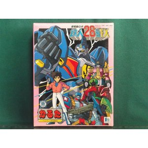 セイカのかるた 超電動ロボ 鉄人28号FX|hi-toy