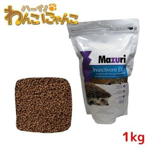 ハリネズミ フード mazuri マズリ 5MM3 インセクティボア ダイエット(食虫動物用) 1kg|hi1525