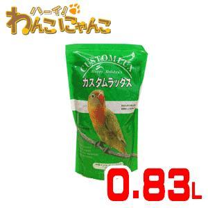 H・H・J ハッピーホリデイジャパン カスタムラックス 中型インコ・ボタンインコブレンド 0.83L|hi1525