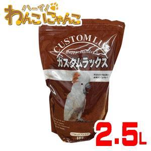 H・H・J ハッピーホリデイジャパン カスタムラックス パロットブレンド 2.5L|hi1525