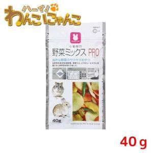 マルカン 野菜ミックスPRO MRP-617 40g ゆうパケ対応 hi1525