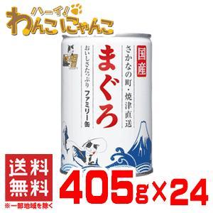 ケース販売 プリンピア たまの伝説 まぐろ ファミリー缶EO 405g×24缶(No.26) 国産の画像