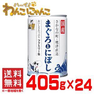 ケース販売 プリンピア たまの伝説 まぐろとにぼし ファミリー缶EO 405g×24缶(No.27)国産の画像