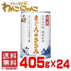 ケース販売 プリンピア たまの伝説 まぐろとささみ ファミリー缶EO 405g×24缶(No.28)国産の画像