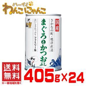 ケース販売 プリンピア たまの伝説 まぐろとかつおぶし ファミリー缶EO 405g×24缶(No.29)国産の画像