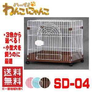 小型犬 室内飼い ケージ キャスター付き GB(ジービー) Sクラス D-04|hi1525