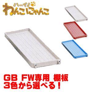 GB(ジービー) FW用棚板|hi1525