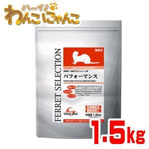 イースター フェレットセレクション パフォーマンス 1.5kg hi1525