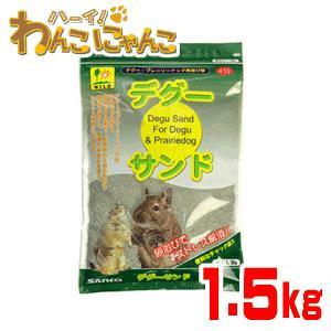 三晃商会 410 デグーサンド 1.5kgの関連商品10
