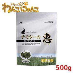 ペレット状で与えやすい、チモシーを原料としたウサギ用栄養補助食です。 モルモット、デグー等の草食性小...