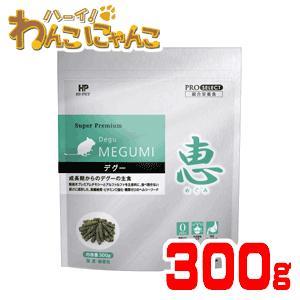 ハイペット 恵デグー 300g デグー フー...の関連商品10
