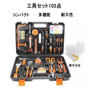 工具セット103点 作業道具セット 精密ツール ホームツールセット ガレージツールセット ツールキット 家庭修理&作業用 日本語説明書付き