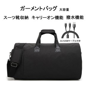 HIBARI ガーメントバッグ スーツ収納 靴収納 防水 キャリーオン 出張 旅行 結婚式 コンパク...
