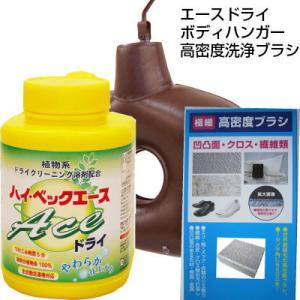 ハイベックエースドライNEWセット 送料無料 洗剤・ボディハンガー・ザウト高密度シミ取りブラシ|hibec-y