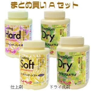 ハイベック ドライクリーニング 洗剤 まとめ買いAセット送料無料|hibec-y