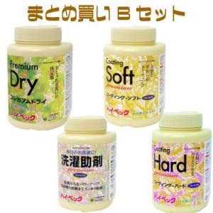 ハイベック ドライクリーニング 洗剤 まとめ買いBセット 送料無料|hibec-y