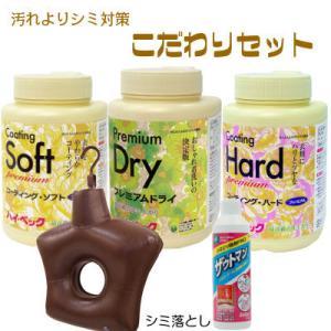 ハイベック ドライクリーニング 洗剤 こだわりセットL 送料無料|hibec-y