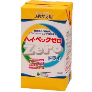 ハイベック ドライクリーニング 洗剤 ゼロドライ 詰替え用 1,000g|hibec-y