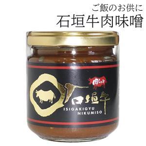肉味噌 肉みそ 油味噌 石垣牛 200g 石垣牛の肉味噌
