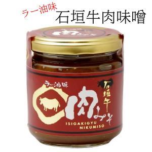 油味噌 肉味噌 肉みそ 石垣牛 ラー油味 200g 沖縄の石垣牛を使った油味噌