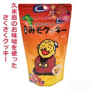 元祖みそクッキー 味噌クッキー 久米島 180g 沖縄土産 沖縄 お土産 お菓子